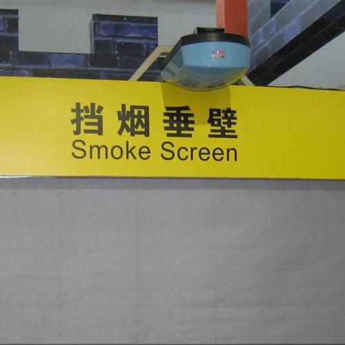 活动式挡烟垂壁