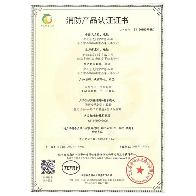 钢制防火、防烟卷帘消防认证