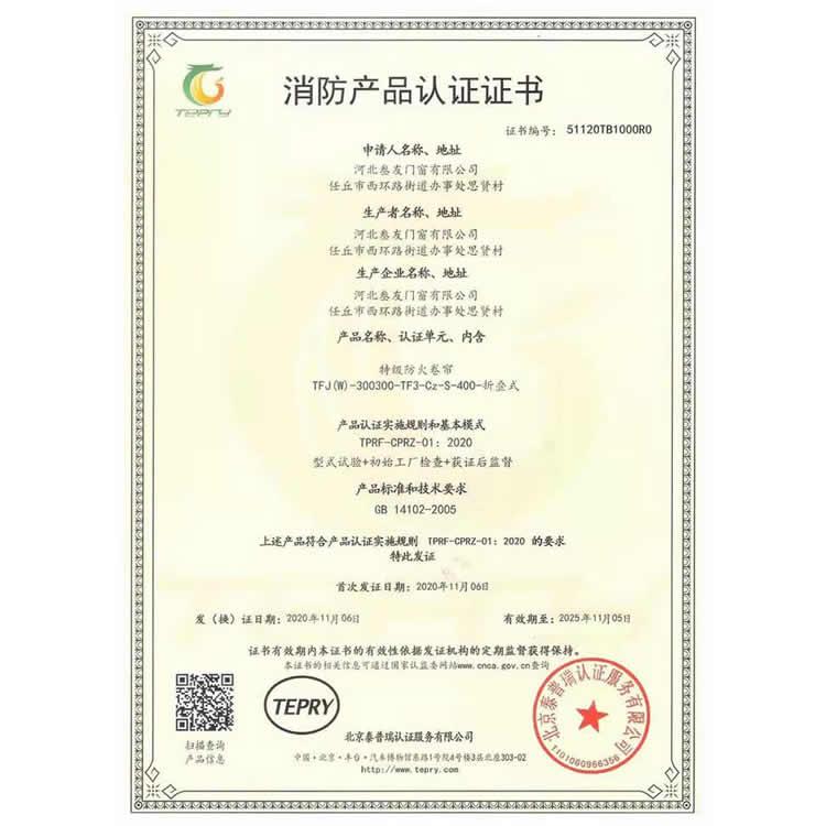 特级防火卷帘-折叠式 消防认证